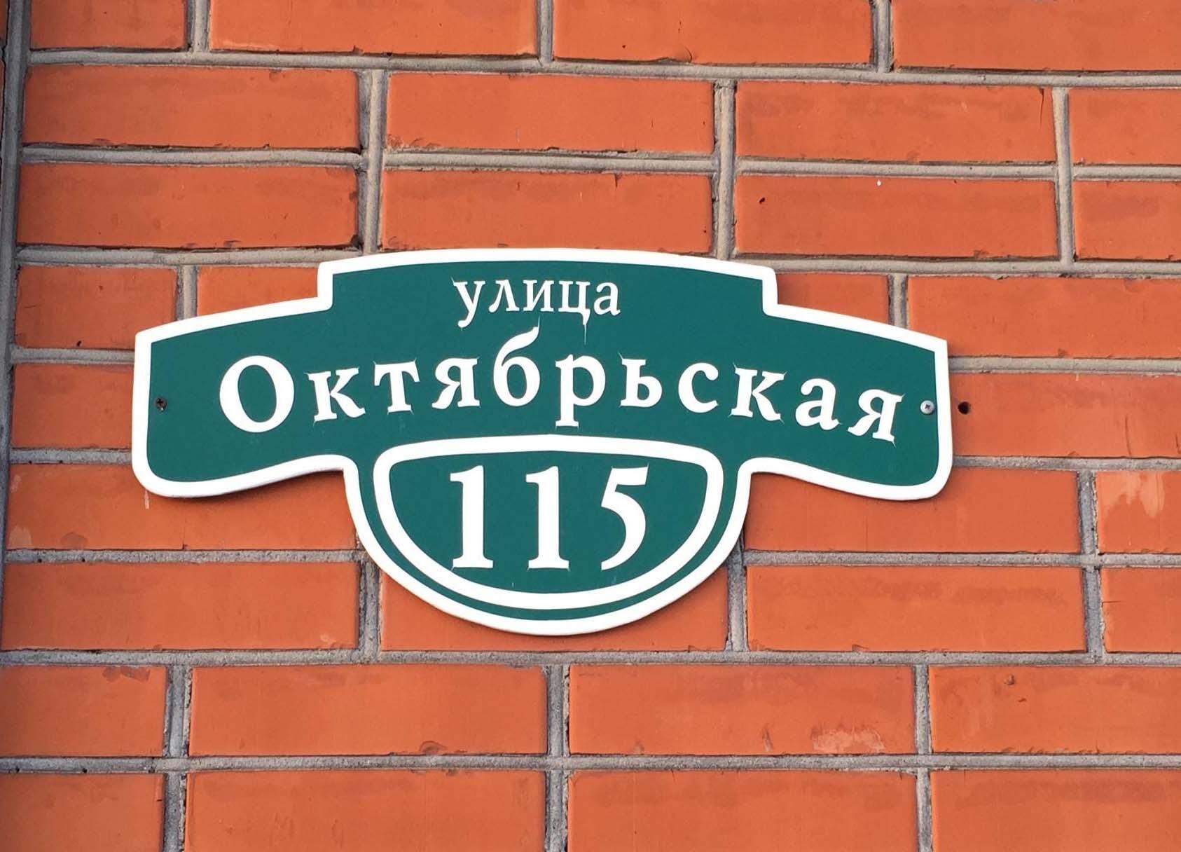 Изменение номера дома - адвокатские рекомендации от сервиса 98