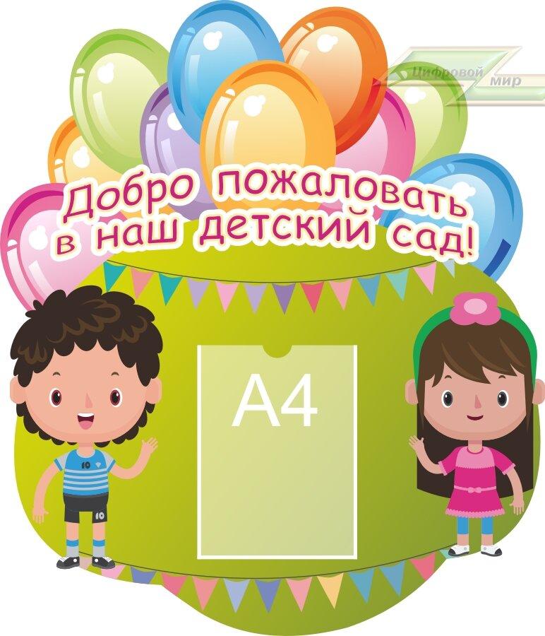 Картинка с надписью добро пожаловать в детский сад, для любимой женщине