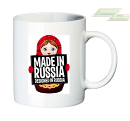 "Кружка для настоящих патриотов ""MADE IN RUSSIA designed in Russia"""